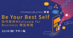 #SheMeansBusiness 學堂:如何從Whatsapp for Business開拓商機